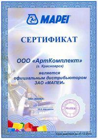 Сертификат дилера МАПЕИ 2015